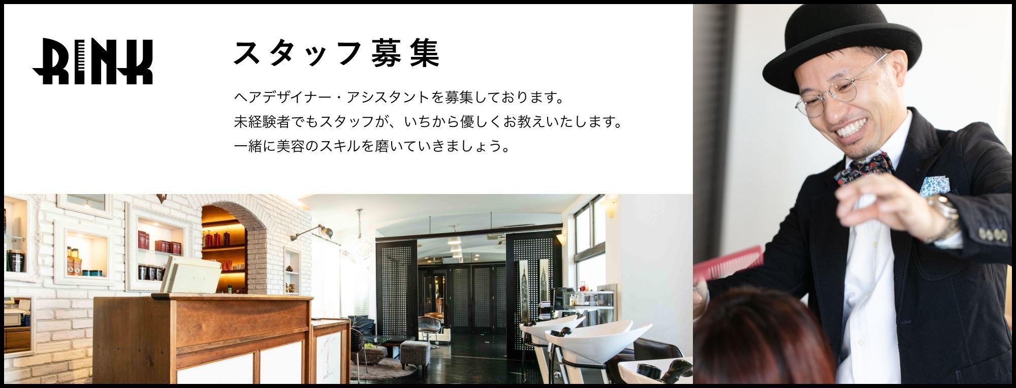 岐阜市の美容室 RINK